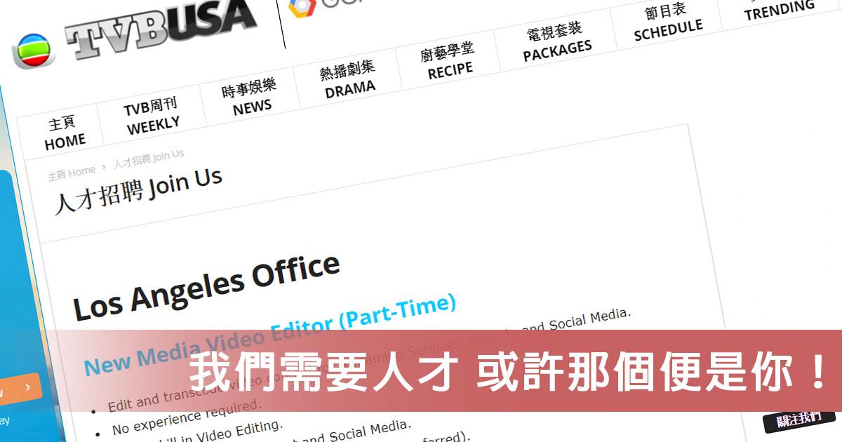 人才招聘 Join Us - TVBUSA 官方網站