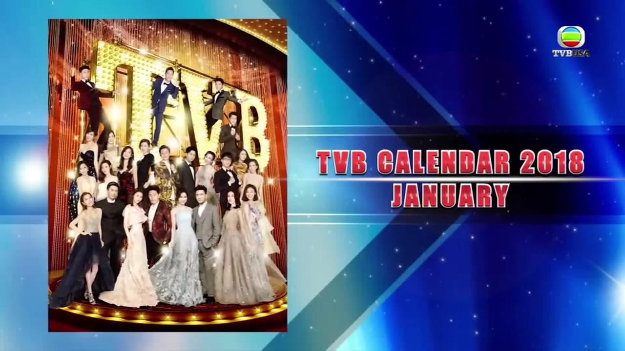 Charter Tv Packages >> 11.30.2017 - TVB 2018年一月份月曆 - TVBUSA 官方網站