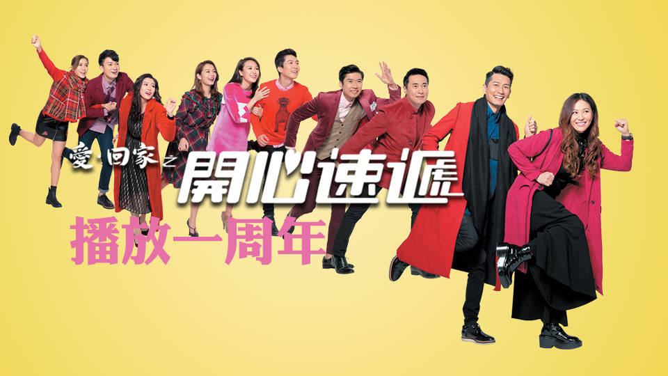Charter Cable Packages >> 《愛.回家之開心速遞》播放一周年 - TVBUSA 官方網站